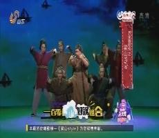 """历史嗨歌榜:""""宋江""""携""""""""梁山style""""爆笑来袭 梁山好汉齐聚嗨翻全场"""