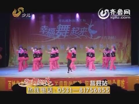 20160422《幸福舞起来》:山东省第二届中老年广场舞大赛——莒县站