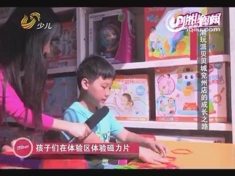 20160421《创业妈妈》:潮玩派贝贝城兖州店的成长之路