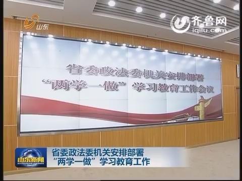 """省委政法委机关安排部署""""两学一做""""学习教育工作"""