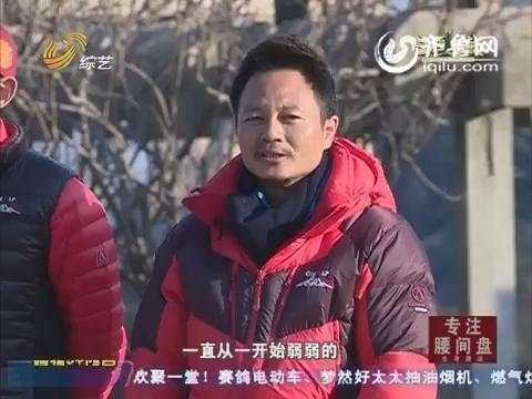 20160422《生存挑战》:韩啸转让豁免权 刘娜惨被淘汰