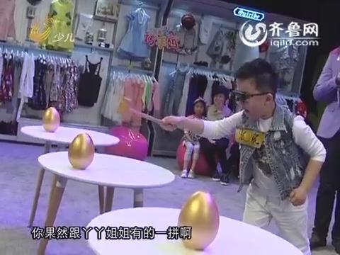 《漂亮宝贝巧手妈》游戏也疯狂:宸宸成为游戏王