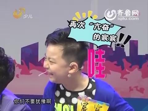 20160422《漂亮宝贝巧手妈》:宸宸成为游戏王