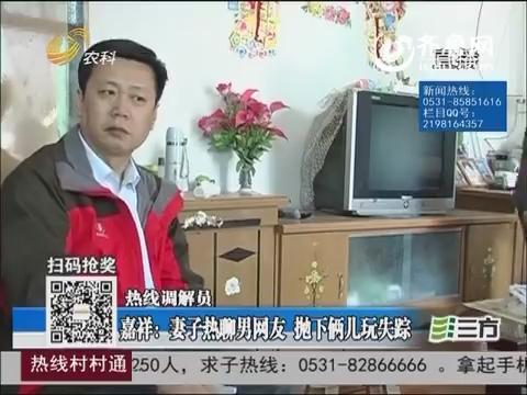 【热线调解员】嘉祥:妻子热聊男网友 抛下俩儿玩失踪