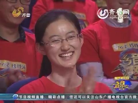 乡音对对碰:刘珂奇奇游戏比赛战胜奥运冠军王峰