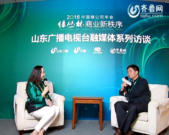 2016中国绿公司年会专访:长城传媒董事长王鲁地
