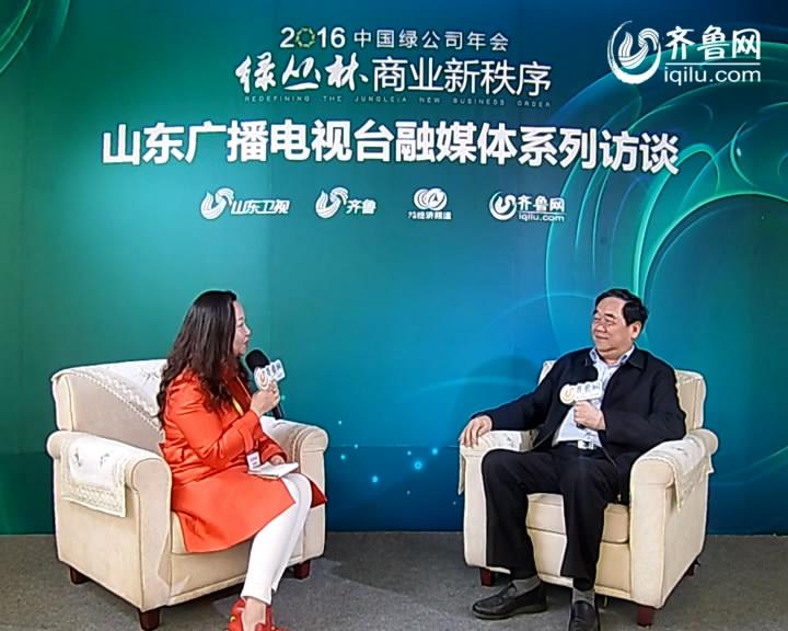 2016中国绿公司年会专访:济南圣泉集团董事长唐一林