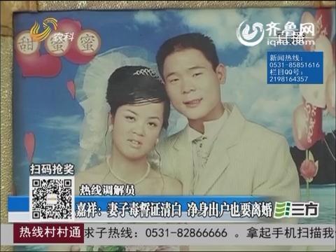 【热线调解员】嘉祥:妻子毒誓证清白 净身出户也要离婚