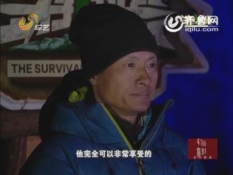 生存挑战:韩啸成为第一季《生存挑战》季军