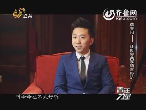 20160423《青年力量》:李春阳——让世界共享语言经济