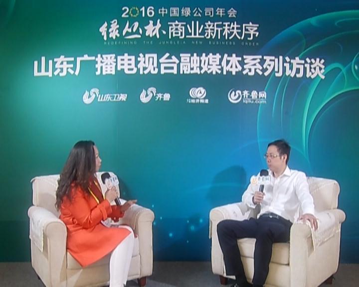 2016中国绿公司年会专访:中顾法商集团董事长 高度强