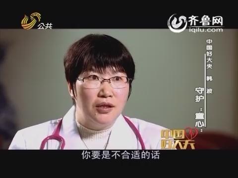 """20160424《中国好大夫》:韩波——守护""""童心"""""""