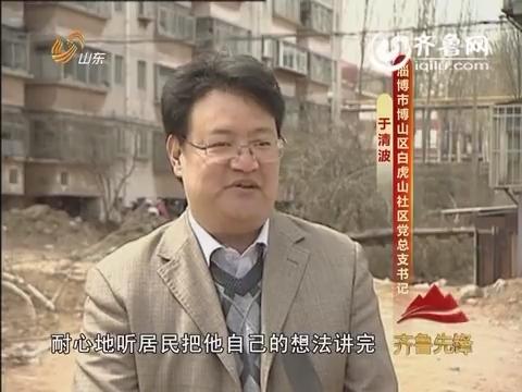 """《齐鲁先锋》:党员风采·共筑中国梦 党员争先锋 社区""""大管家""""于清波"""