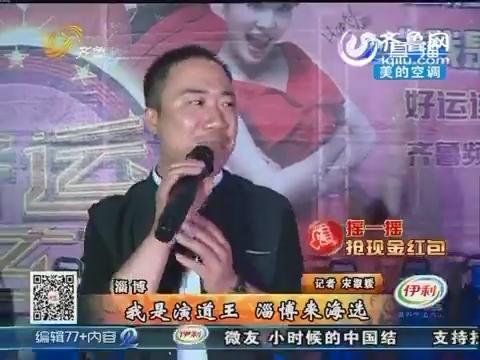 淄博:我是演道王 淄博来海选