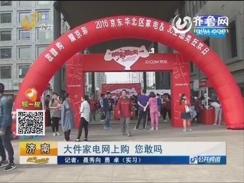 济南:大件家电网上购 您敢吗?