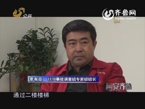 20160424《问安齐鲁》:警钟长鸣——违规操作 罐区爆燃