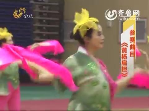 20160425《幸福舞起来》:山东省第二届中老年广场舞大赛 平阴县老体协艺术团