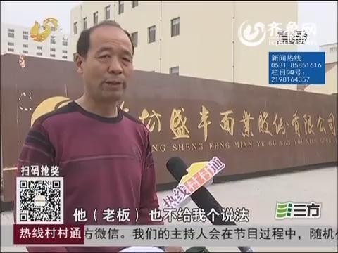 【独家调查】潍坊:面业公司突然关门 拖欠近千万小麦款