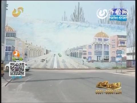 """枣庄:3D图太逼真!成为路口""""坑货"""""""