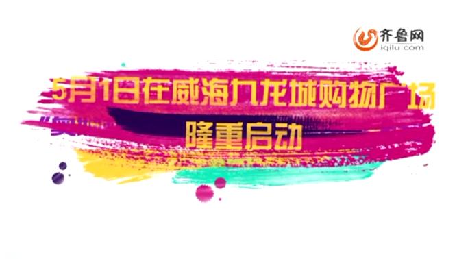 """最炫广场舞 健康我做主 """"奥妙杯""""2016山东省广场舞大赛"""