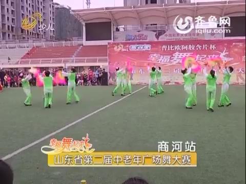 20160426《幸福舞起来》:山东省第二届中老年广场舞大赛——商河站