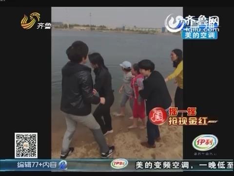 烟台:意外!女孩掉进湖里