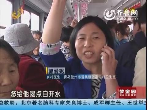 青岛:郭爱妮 最美乡村医生