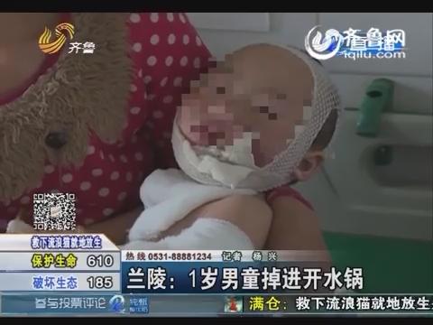 兰陵:1岁男童掉进开水锅