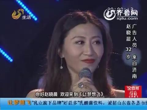20160426《让梦想飞》:单身妈妈赵晓晨 性感火辣秒杀林志玲