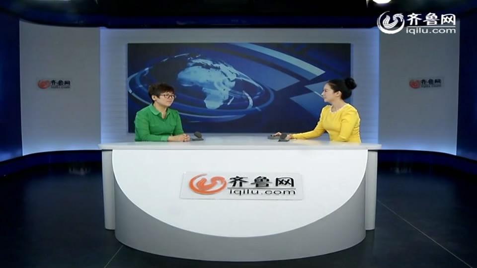 齐鲁会客厅专访济南阳光女子医院专家王宝芹主任