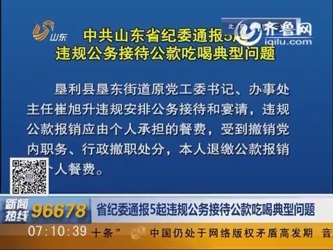 山东省纪委通报5起违规公务接待公款吃喝典型问题