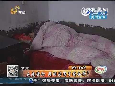 枣庄:大姨被打 是因为骂了村会计?