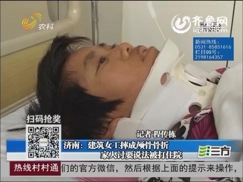 【独家调查】济南:建筑女工摔成颅骨骨折 家人讨要说法被打住院