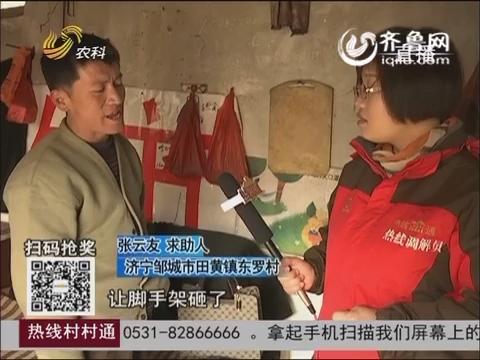 【热线调解员】济宁:脚上七根钉 苦等二次手术费