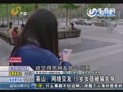莱山:网络交友 19岁女孩被骗失身