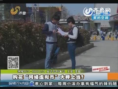 """青岛:购买""""网络虚拟币""""大呼上当?"""