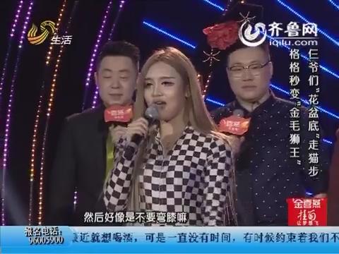 """20160427《让梦想飞》:格格秒变""""金毛狮王""""仨爷们""""花盆底""""走猫步"""