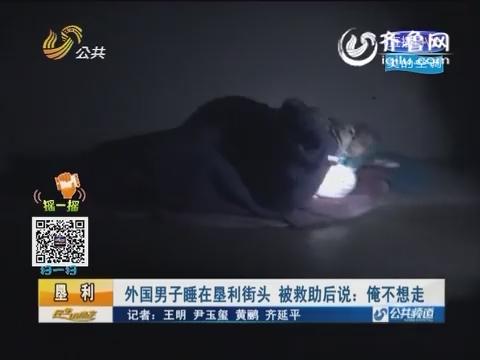 外国男子睡在垦利街头 被救助后说俺不想走