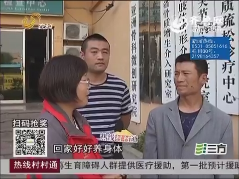 【热线调解员】邹城:《脚上七根钉 苦等二次手术费》后续