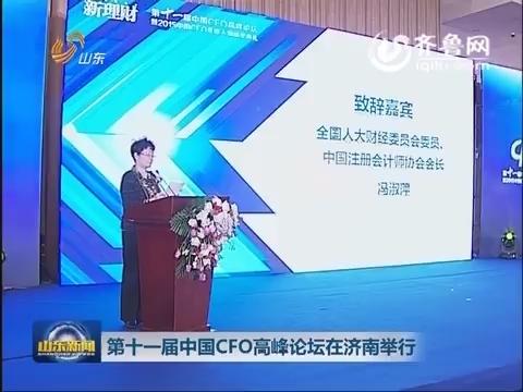 第十一届中国CFO高峰论坛济南举行