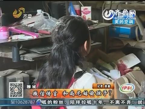 聊城:微信传言 和尚尼姑偷孩子?