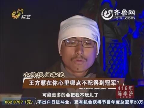 生存挑战:部落会议 李健接受大家的质疑提问
