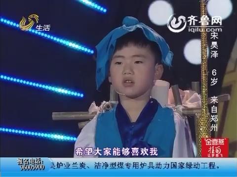 让梦想飞:来自郑州的6岁国学小萌宝宋昊泽