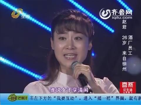 让梦想飞:来自徐州的戏剧美女赵君