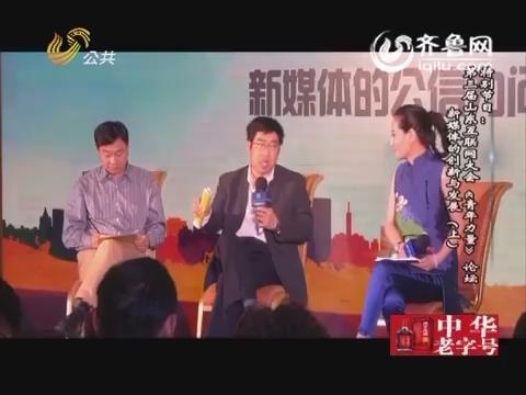 20160428《青年力量》:第三届山东互联网大会《青年力量》论坛 新媒体的创新与发展(上)
