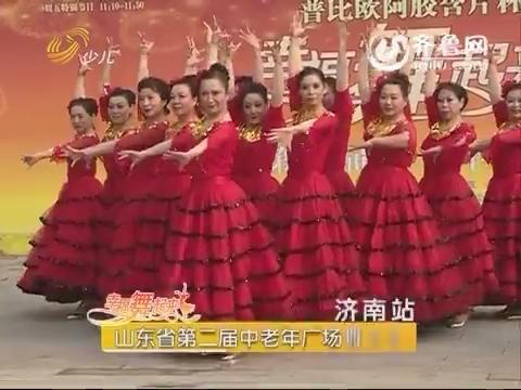 20160429《幸福舞起来》:山东省第二届中老年广场舞大赛——济南站