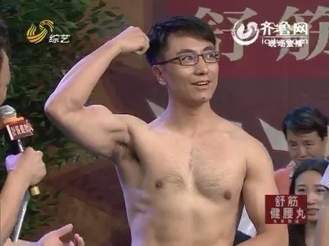 生存挑战:快乐向前冲四大天王现场助阵 韩玉成挑战李健看谁的肌肉强?