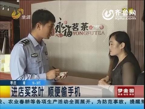 济宁:进店买茶叶 顺便偷手机
