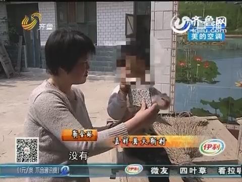 济宁:可怜 三岁孩子没人管
