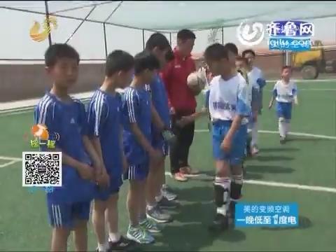 滨州:别样的足球比赛 城里孩VS农村娃